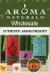 Aroma Naturals - Wholesale